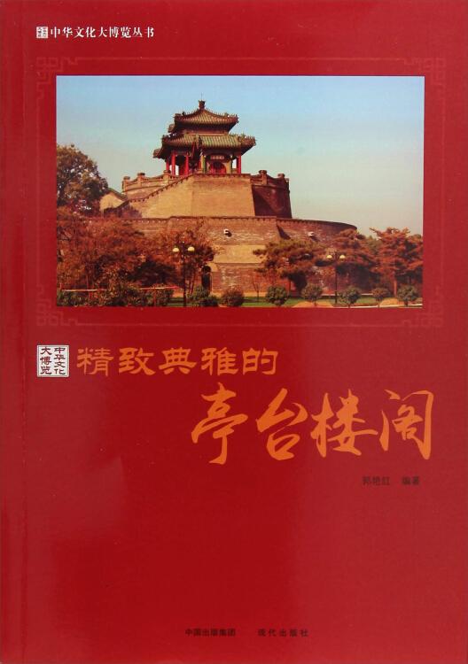 精致典雅的亭台楼阁/中华文化大博览丛书