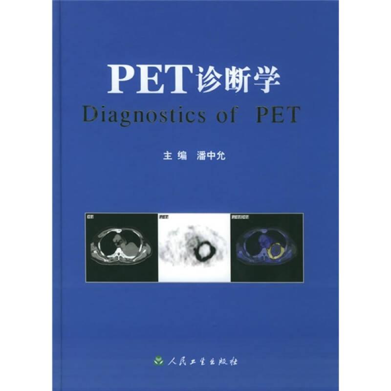 PET诊断学