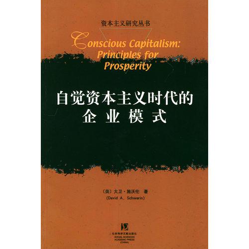自觉资本主义时代的企业模式——资本主义研究丛书