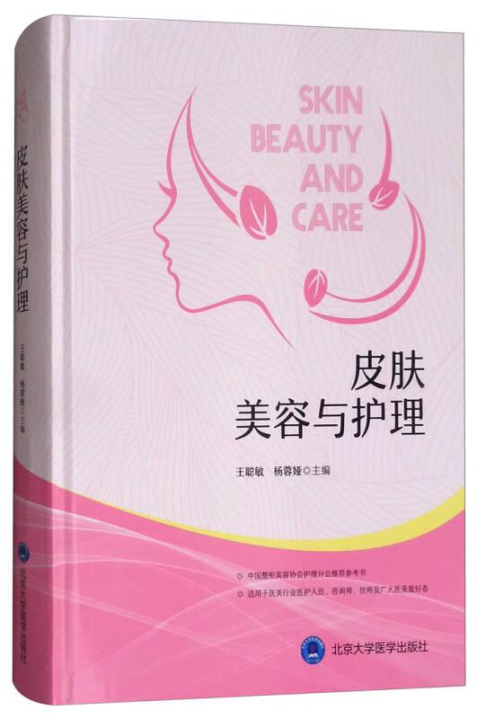 皮肤美容与护理