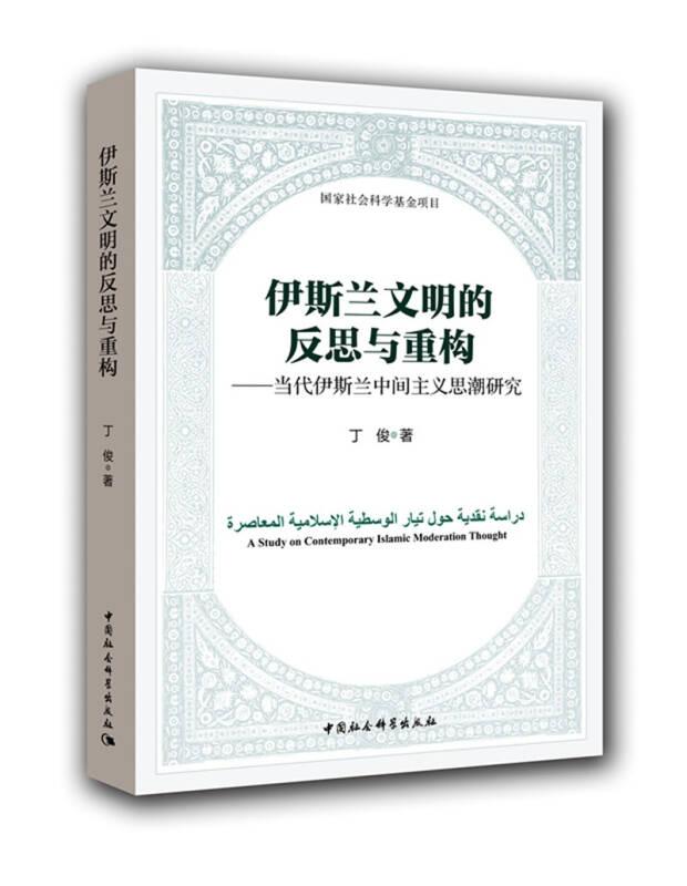 伊斯兰文明的反思与重构:当代伊斯兰中间主义思潮研究