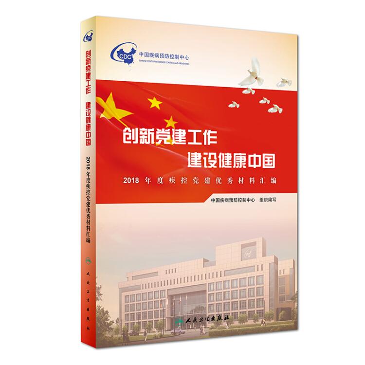 创新党建工作建设健康中国·2018年度疾控党建优秀材料汇编