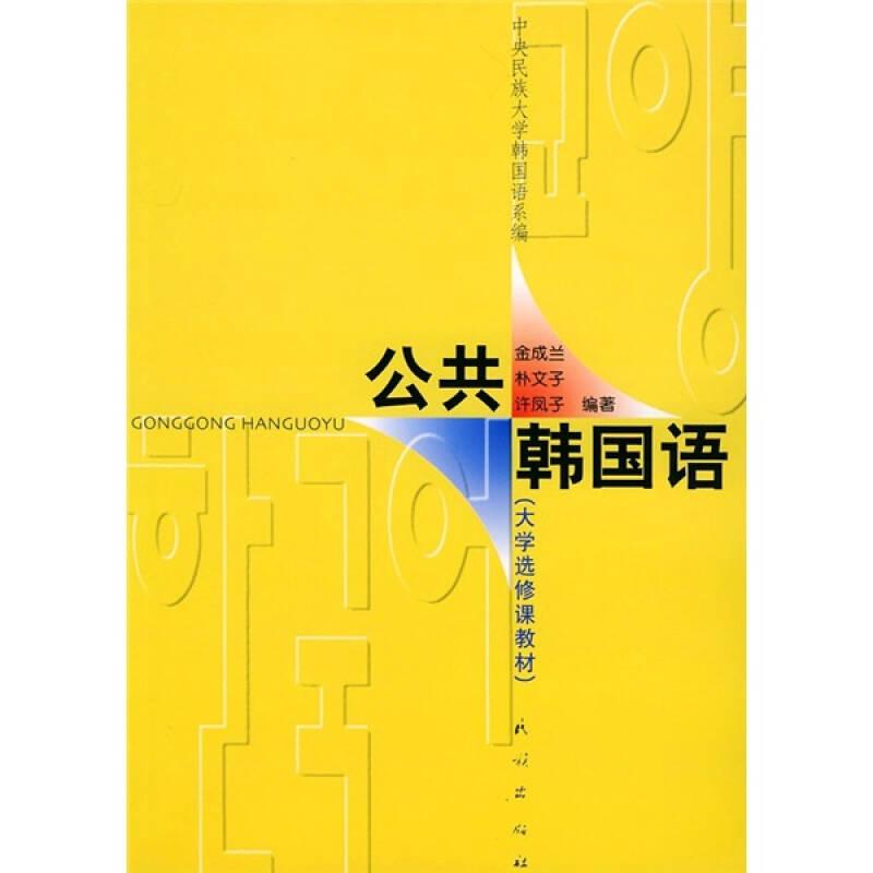 大学选修课教材:公共韩国语