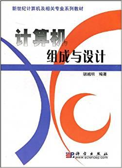 计算机组成与设计(新世纪计算机及相关专业系列教材)