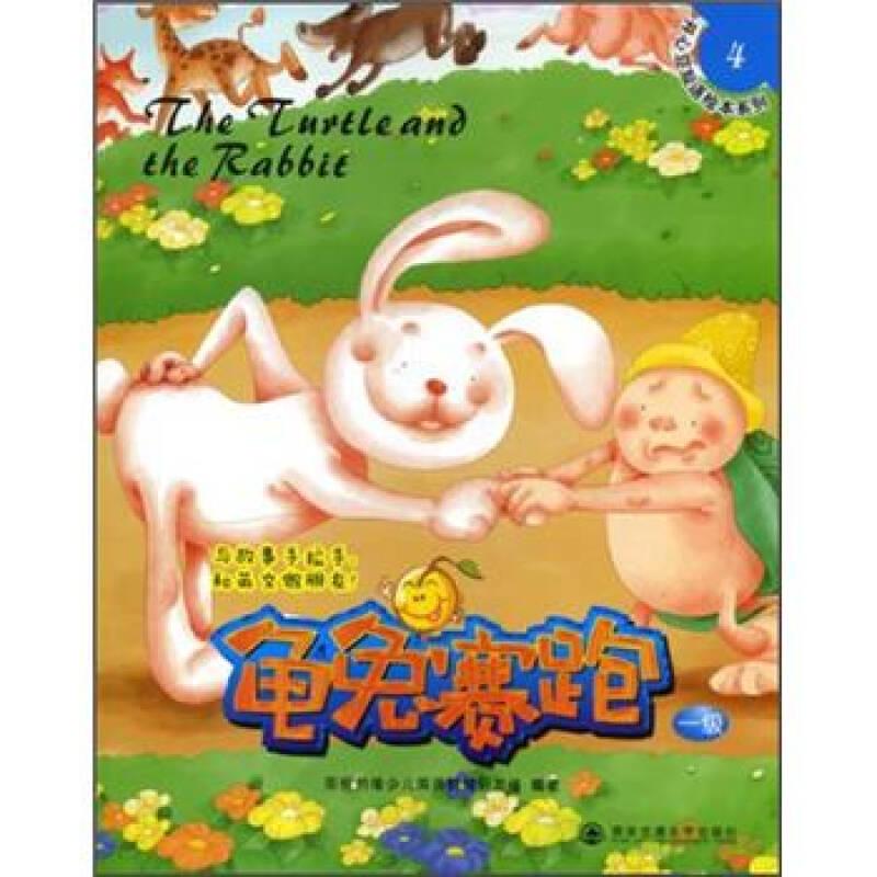开心豆双语绘本系列:龟兔赛跑