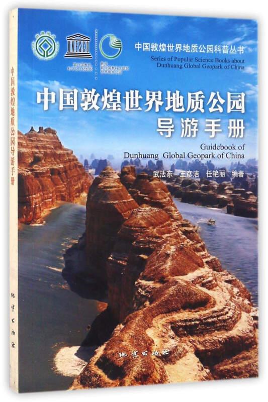 中国敦煌世界地质公园导游手册/中国敦煌世界地质公园科普丛书