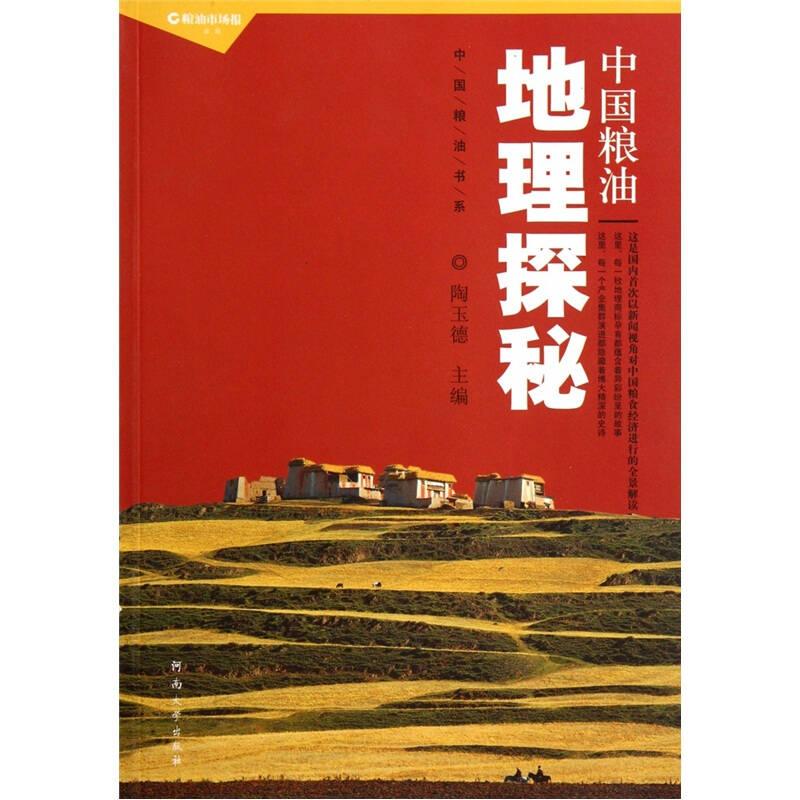 中国粮油书系:中国粮油地理探秘