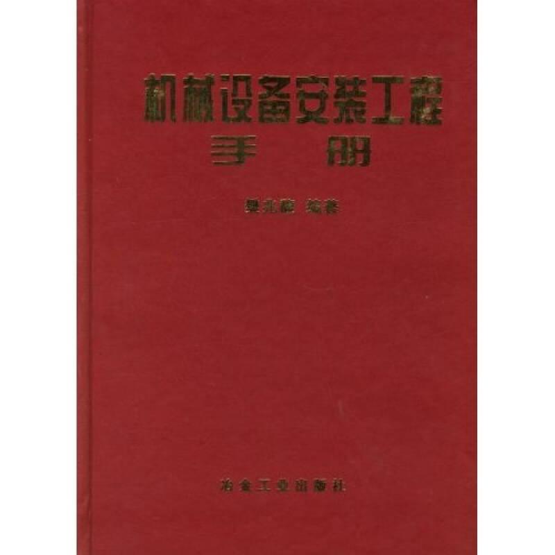 机械设备安装工程手册