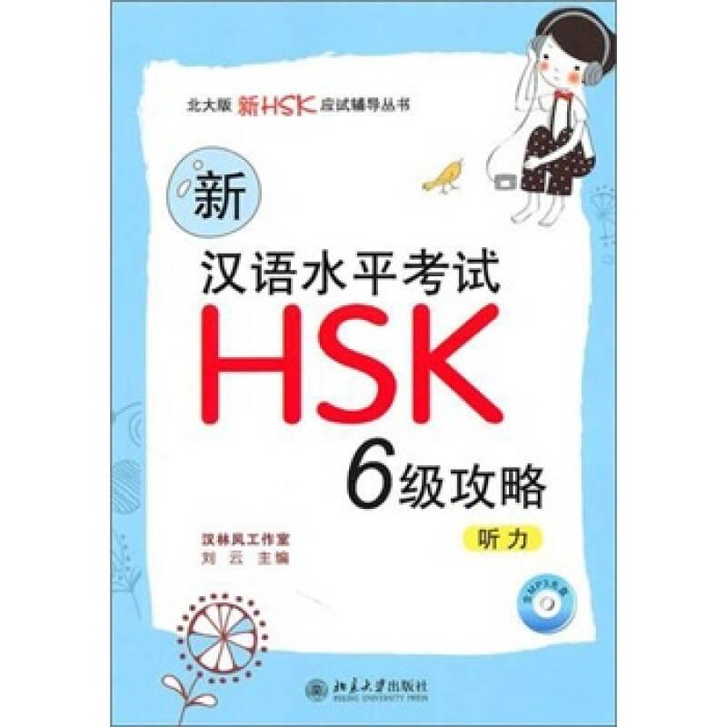 新汉语水平考试HSK(6级)攻略:听力