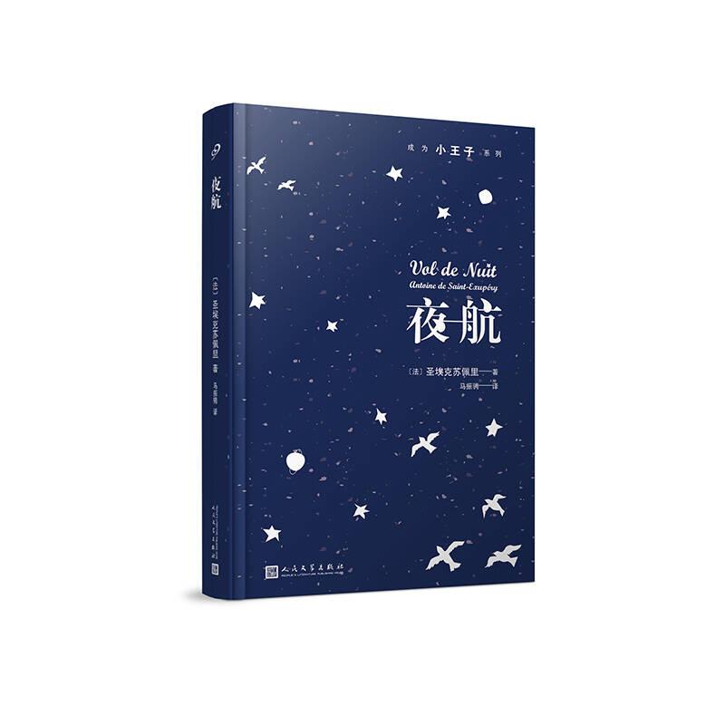 夜航/成为小王子系列