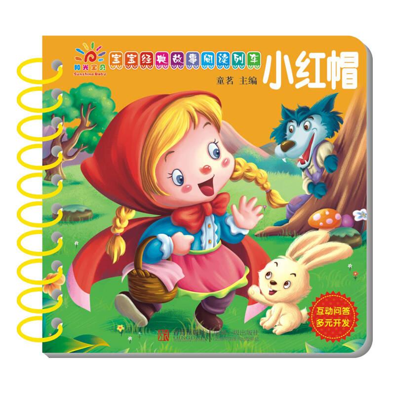 阳光宝贝 宝宝经典故事阅读列车:小红帽