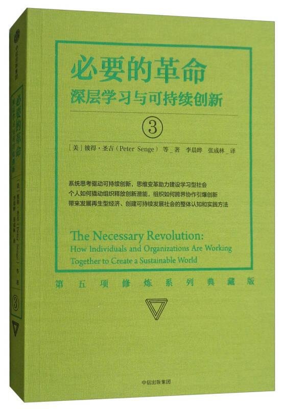 必要的革命:深层学习与可?#20013;?#21019;新3(第五项修炼系列典藏版)
