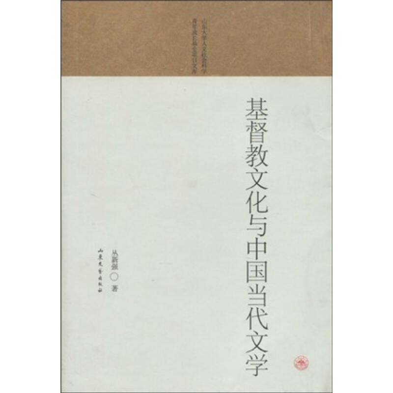 基督教文化与中国当代文学