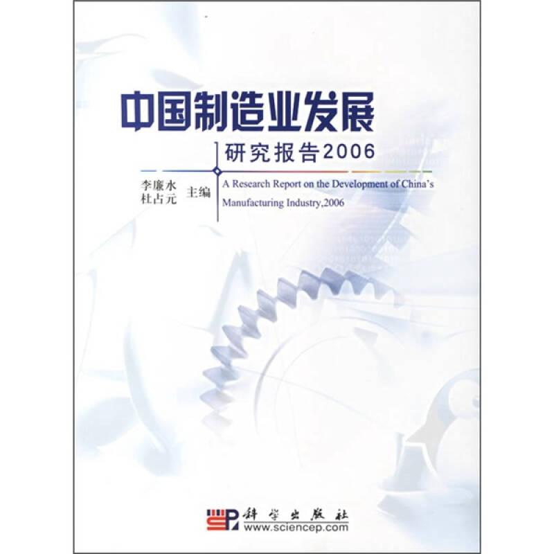 中国制造业发展研究报告2006