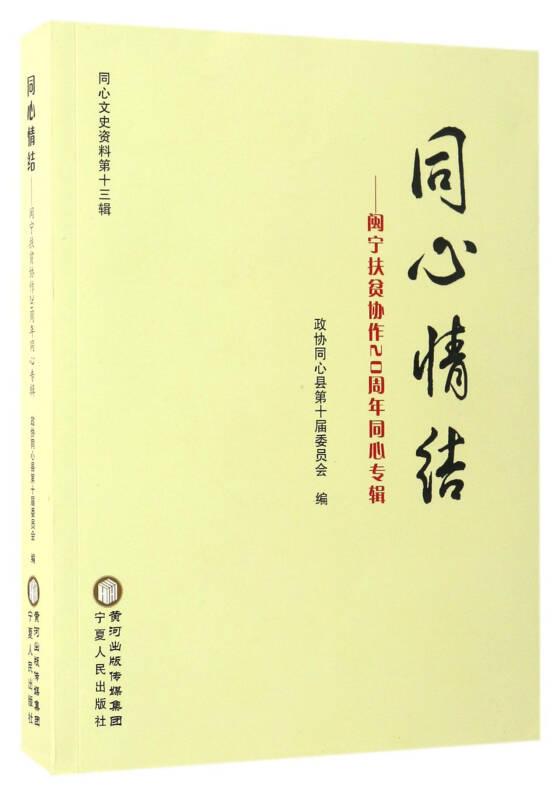 同心情结:闽宁扶贫协作20周年同心专辑