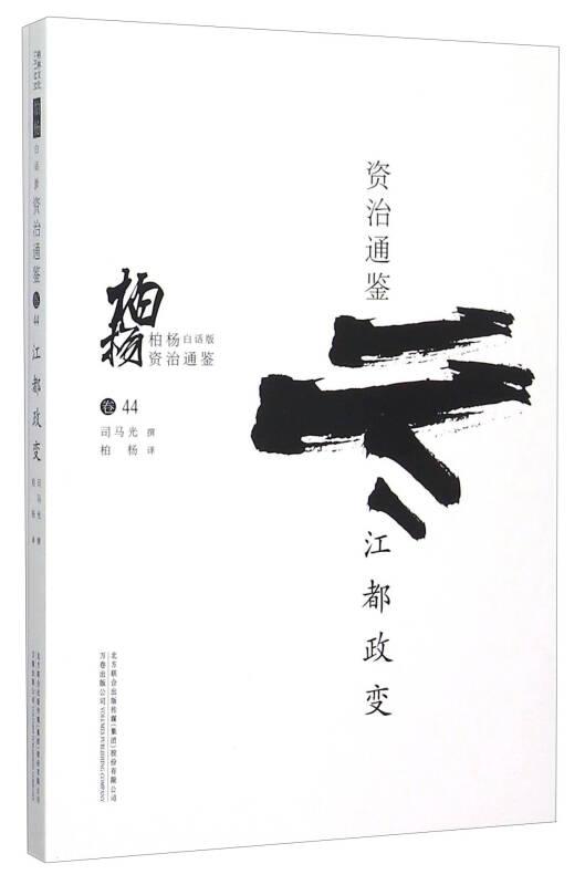 柏杨白话版资治通鉴:江都政变