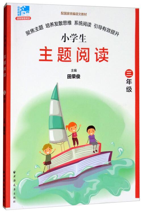 小学生主题阅读:三年级