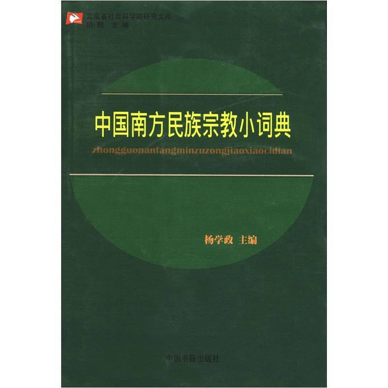 云南省社会科学院研究文库:中国南方民族宗教小词典