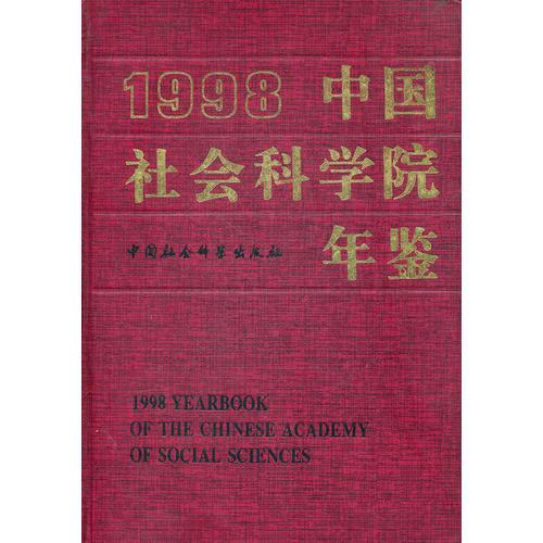 1998中国社会科学院年鉴