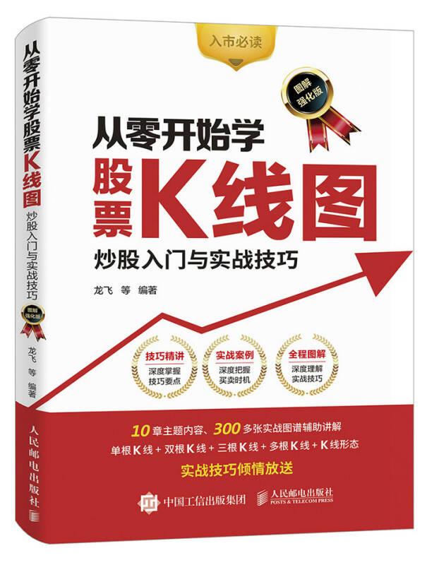 从零开始学股票K线图 炒股入门与实战技巧(图解强化版)