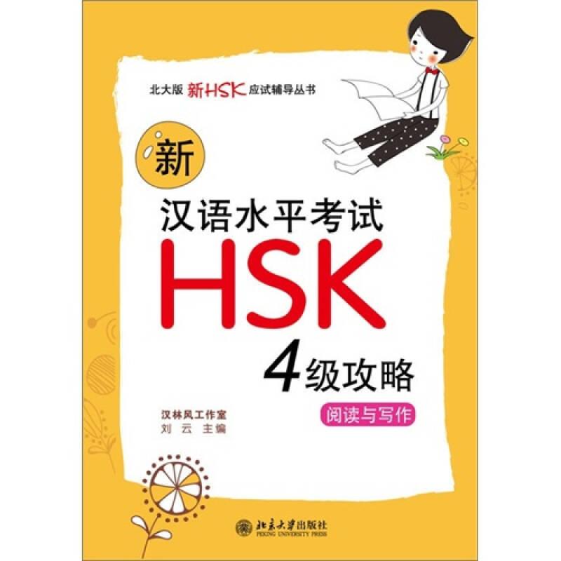 新汉语水平考试HSK(4级)攻略:阅读与写作