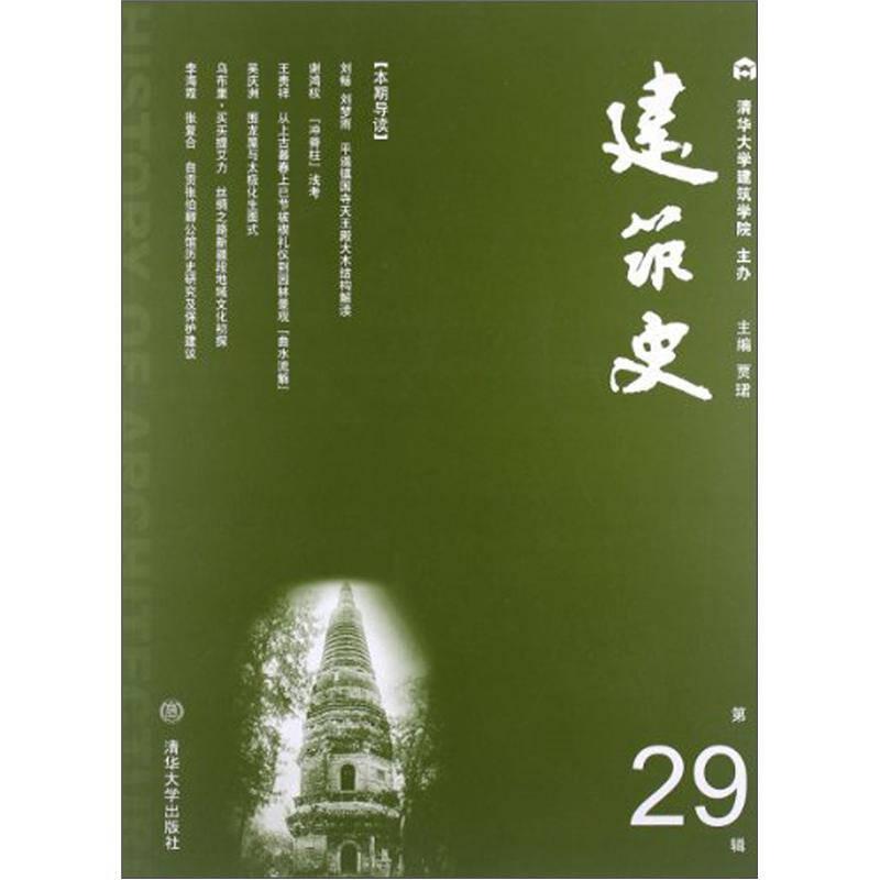 建筑史(第29辑)