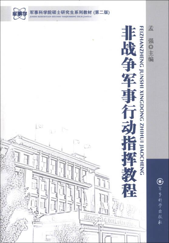 军事科学院硕士研究生系列教材:非战争军事行动指挥教程(第2版)