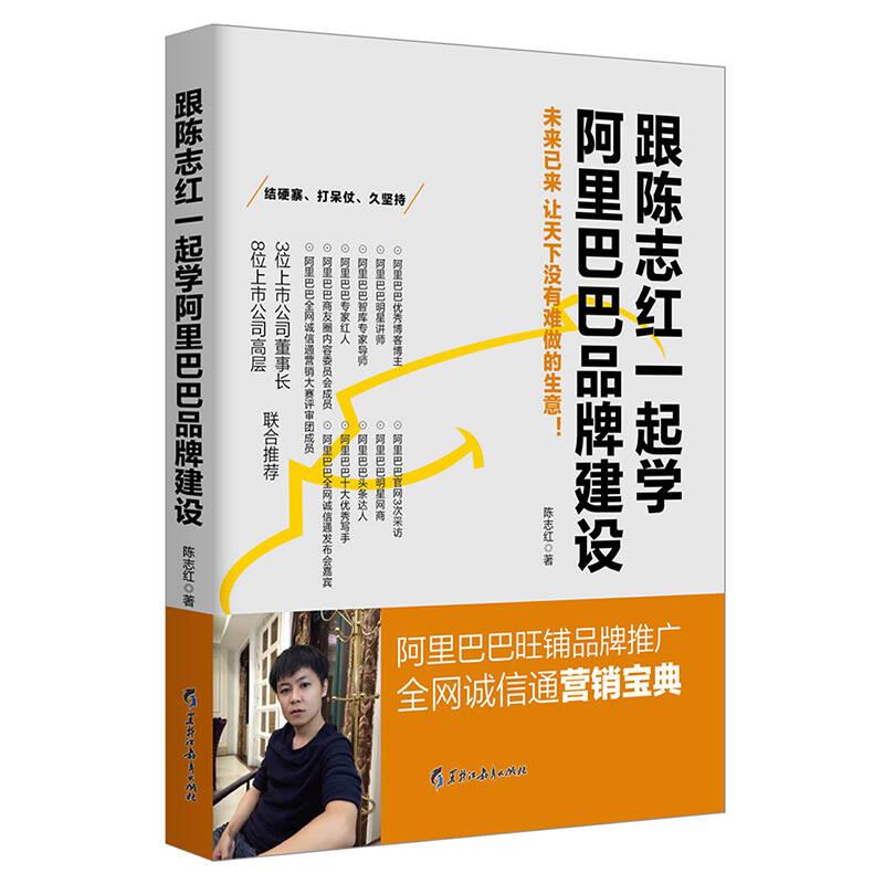 跟陈志红一起学阿里巴巴品牌建设:阿里巴巴旺铺品牌推广 全网诚信通营销宝典