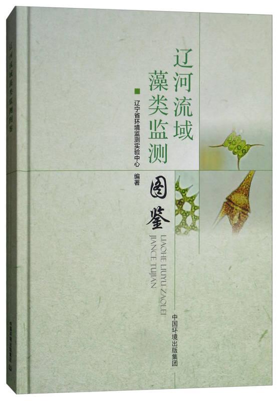 辽河流域藻类监测图鉴