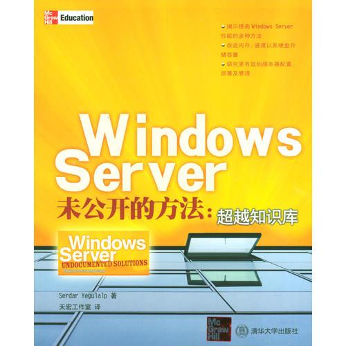 Windows Server未公开的方法:超越知识库