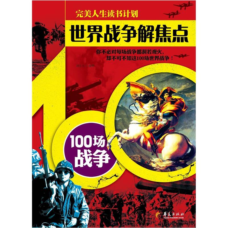 世界战争解焦点:100场战争