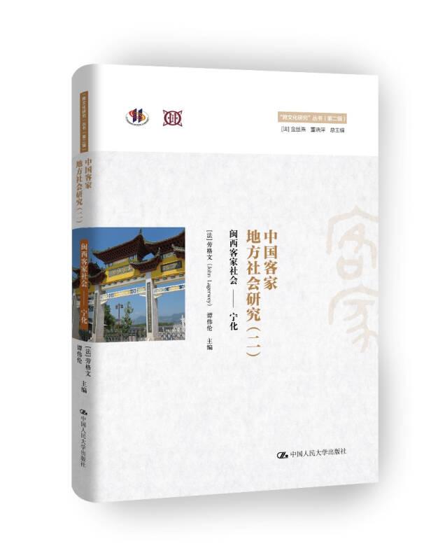 """中国客家地方社会研究(二)·闽西客家社会 宁化/""""跨文化研究""""丛书(第二辑)"""