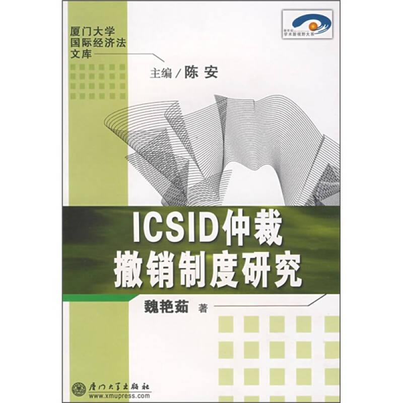 ICSID仲裁撤销制度研究