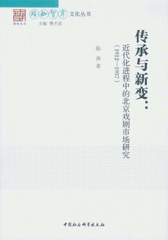 传承与新变:近代化进程中的北京戏剧市场研究(1912~1937)