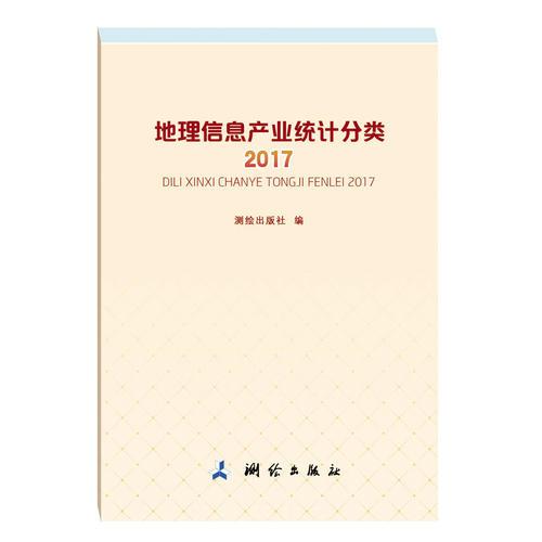 地理信息产业统计分类(2017)