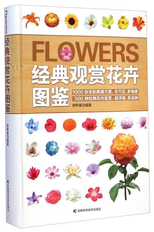 经典观赏花卉图鉴