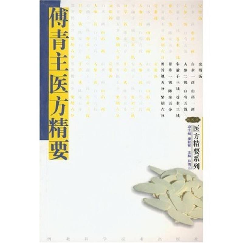 医方精要系列:傅青主医方精要