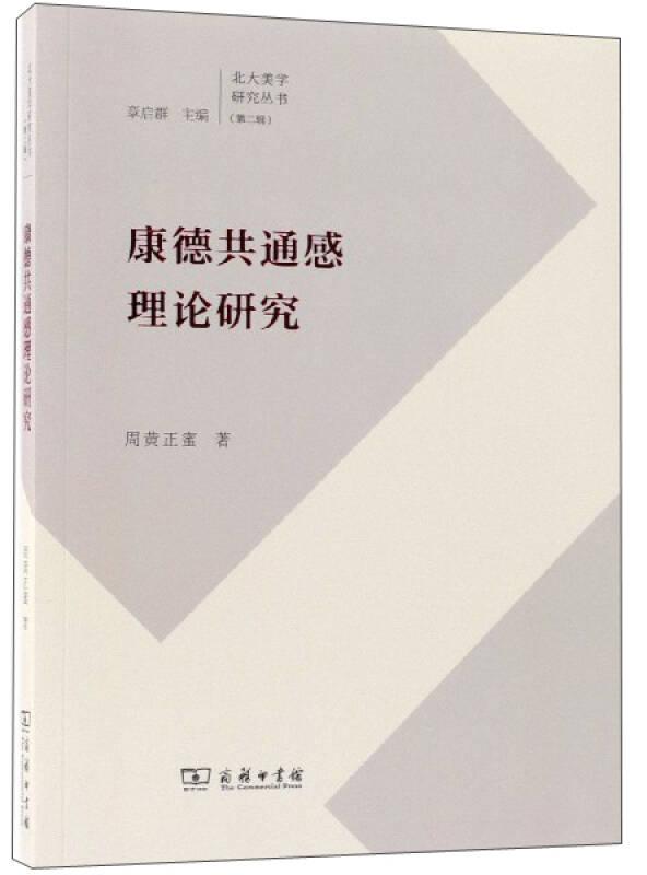 康德共通感理论研究/北大美学研究丛书