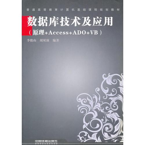 (教材)数据库技术及应用(原理+Access+ADO+VB)