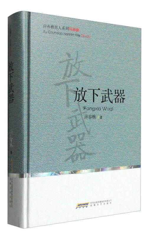 放下武器/许春樵男人系列四部曲