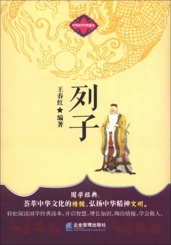 中华国学经典藏书:列子