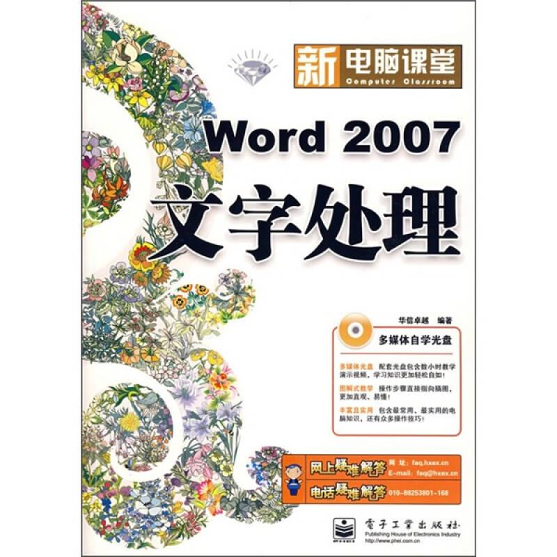 新电脑课堂:Word 2007文字处理