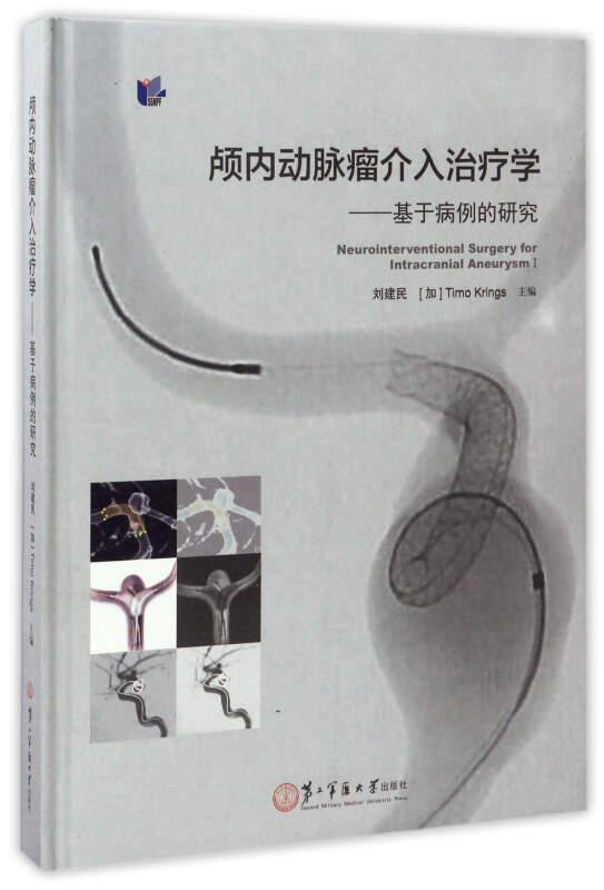 颅内动脉瘤介入治疗学:基于病例的研究