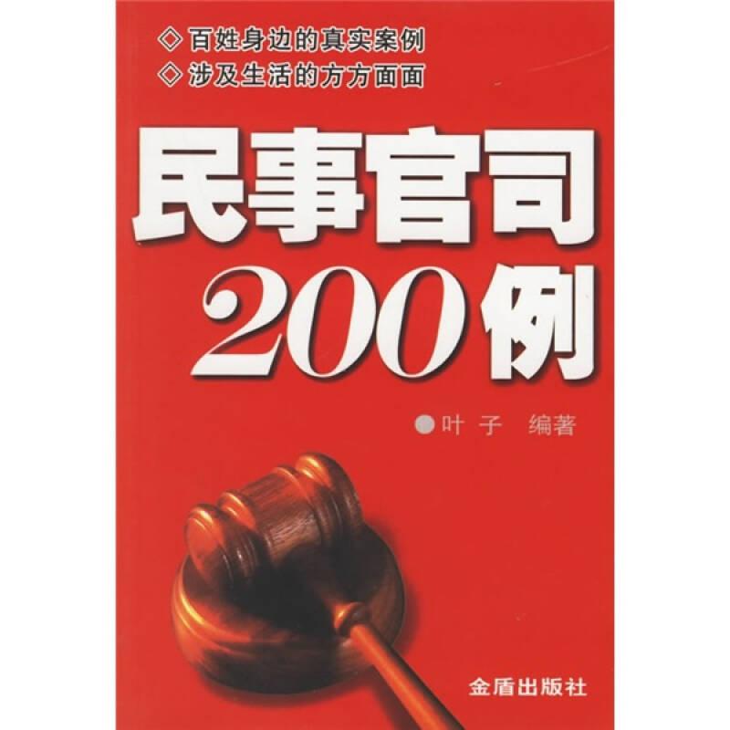 民事官司200例