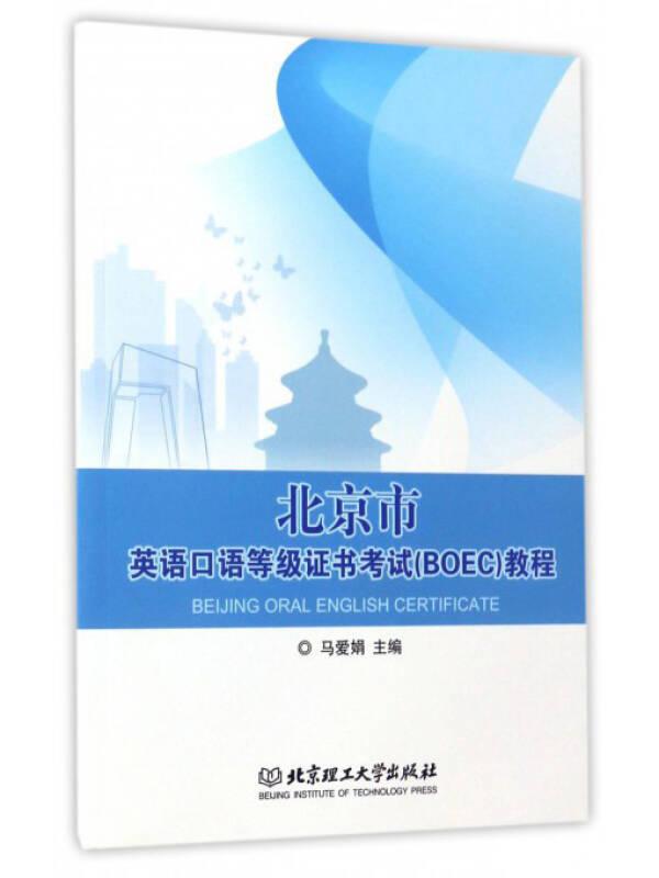 北京市英语口语等级证书考试(BOEC)教程