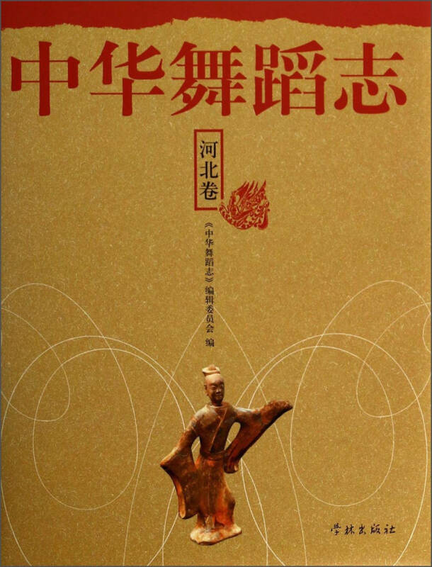 中华舞蹈志·河北卷