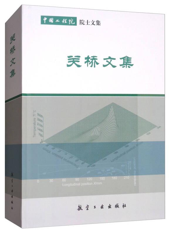 中国工程院院士文集:关桥文集