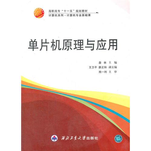 单片机原理与应用(计算机专业基础课高职高专十一五规划教材)/计算机系列