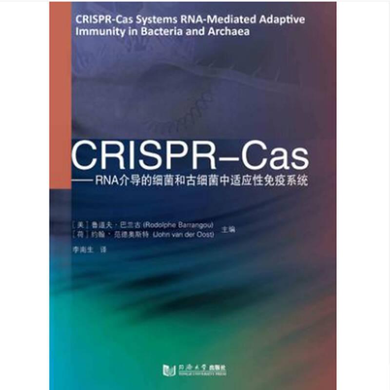 CRISPR-Cas——RNA介导的细菌和古细菌中适应性免疫系统