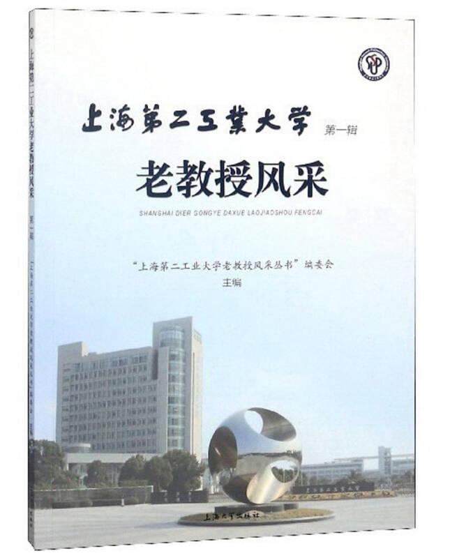 上海第二工业大学老教授风采(第一辑)
